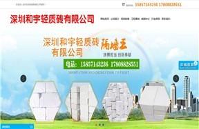 深圳和宇轻质砖有限公司