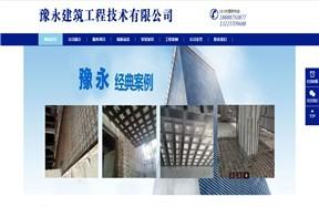 豫永建筑工程技术有限公司
