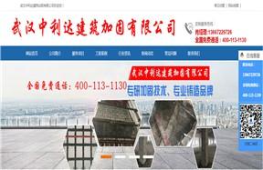 武汉中利达建筑加固有限公司