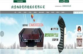 北京柏合变形缝技术有限公司