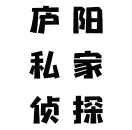 庐阳私家侦探_庐阳出轨调查「不成功不收费」庐阳婚姻外遇取证