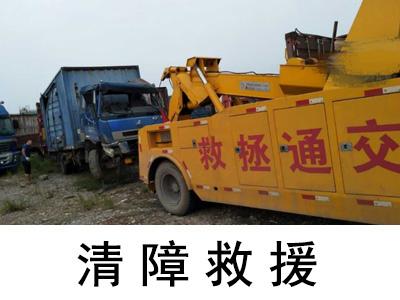 「上海大型清障救援」24小时随时待命
