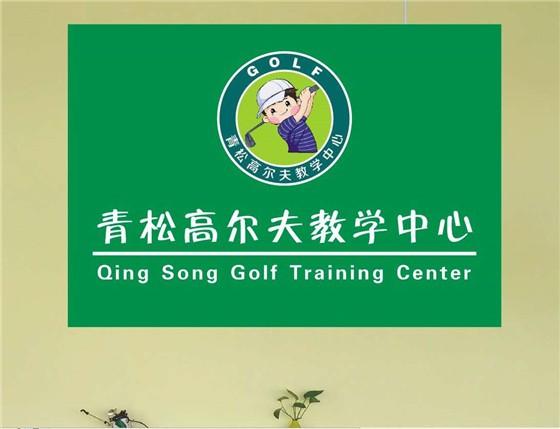 人少空气好的高尔夫球场是好的选择