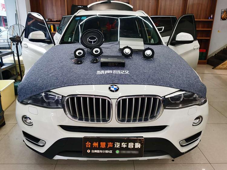 宝马X3汽车音响改装专车专用套装喇叭,黄金声学功放 台州慧声汽车音响改装店