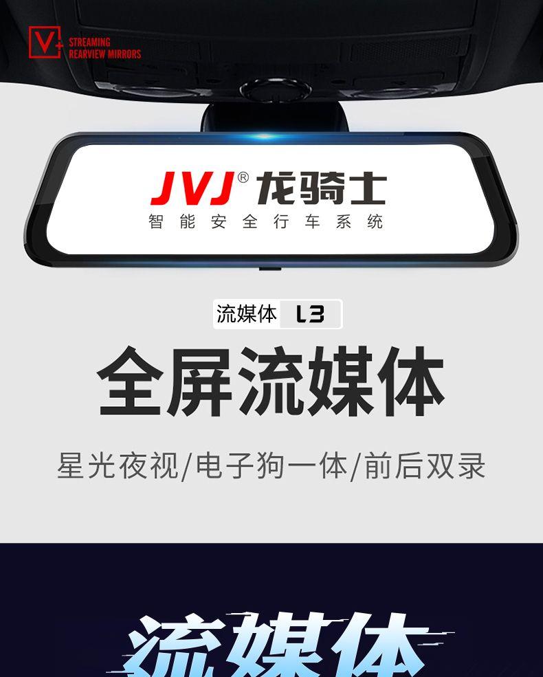 JVJ龙骑士L3行车记录仪10寸高清全屏流媒体后视镜记录仪前后双录