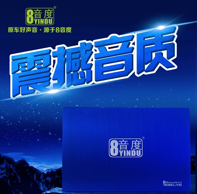 智蓝系列新品上市 8音度Y5S 大功率车载dsp无损改装音效升级