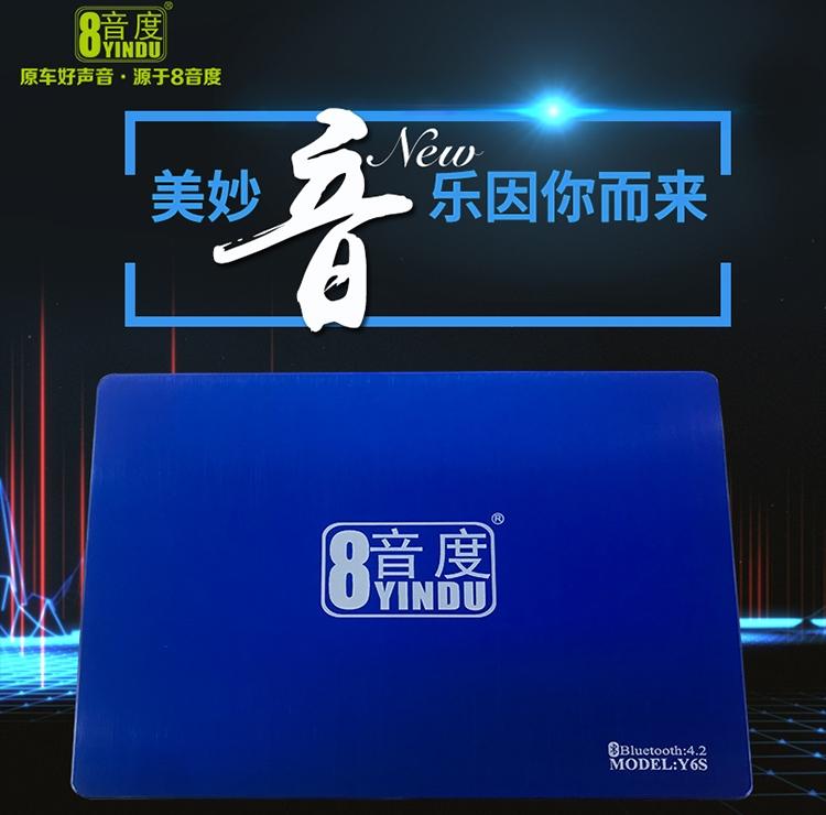 智蓝系列新品 8音度Y6S大功率车载dsp无损改装高端机型音效升级