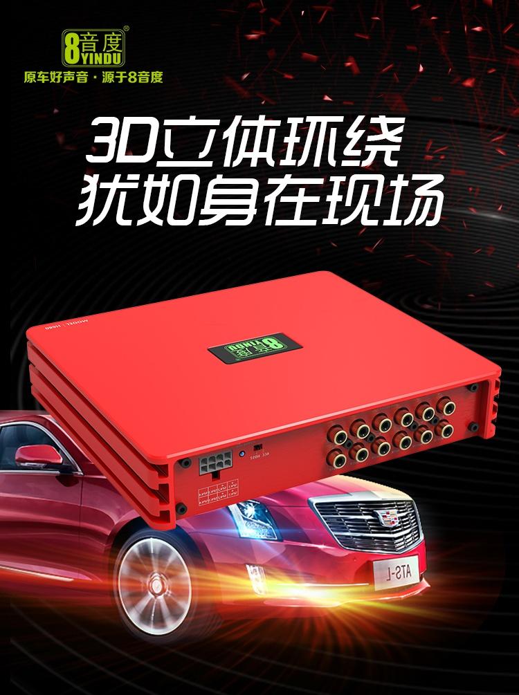 【品牌热销】8音度H680车载8路DSP功放31段EQ音响无损升级红八路