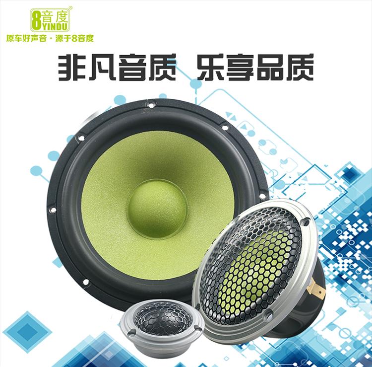 8音度系列P6.3三分频 高中低音无损改装汽车音响喇叭