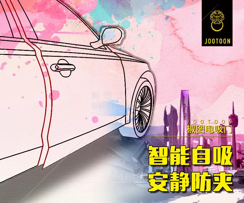 JOOTOON椒图电吸门奥迪改装Q7Q5A6L S5 A3汽车配件升级防夹吸合门