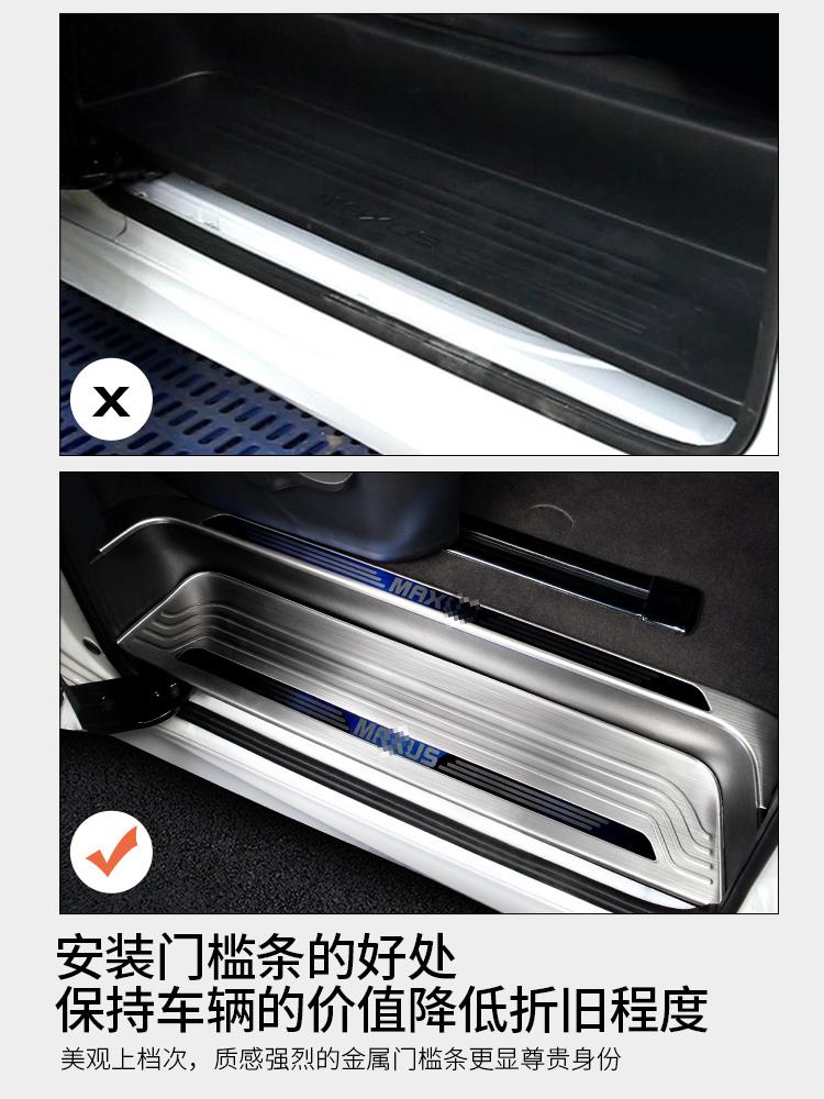 大通g10门槛条迎宾踏板配件上汽大通g20商务车专用汽车内饰改装饰