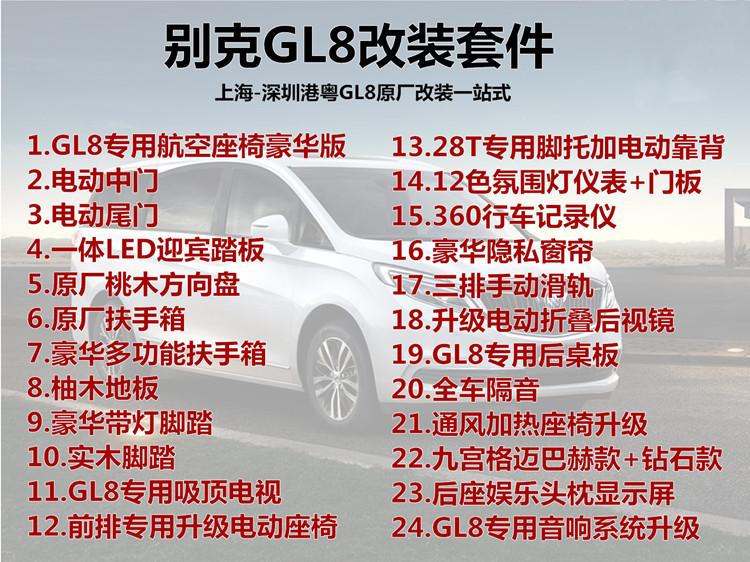 别克GL8 28T 电动中门改装侧滑门九宫格航空座椅改装电动座椅腿托