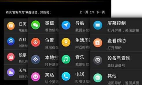 """""""东方启辰宝骏汽车4G智能车载导航仪"""""""