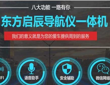 """""""东方启辰荣威350与360-4G智能车载导航仪"""""""