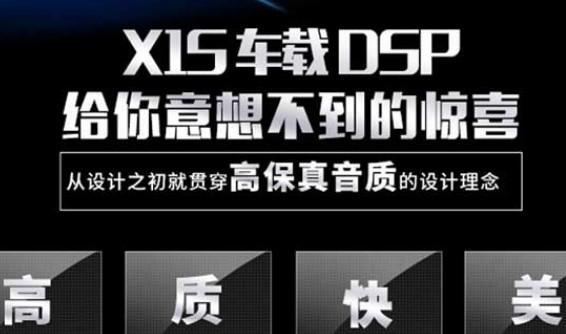 """""""8音度X1S专车专用dsp"""""""