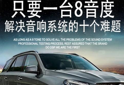 8音度DSP音效处理器 Y5S新款六大名师预存数据手机调音车载功放