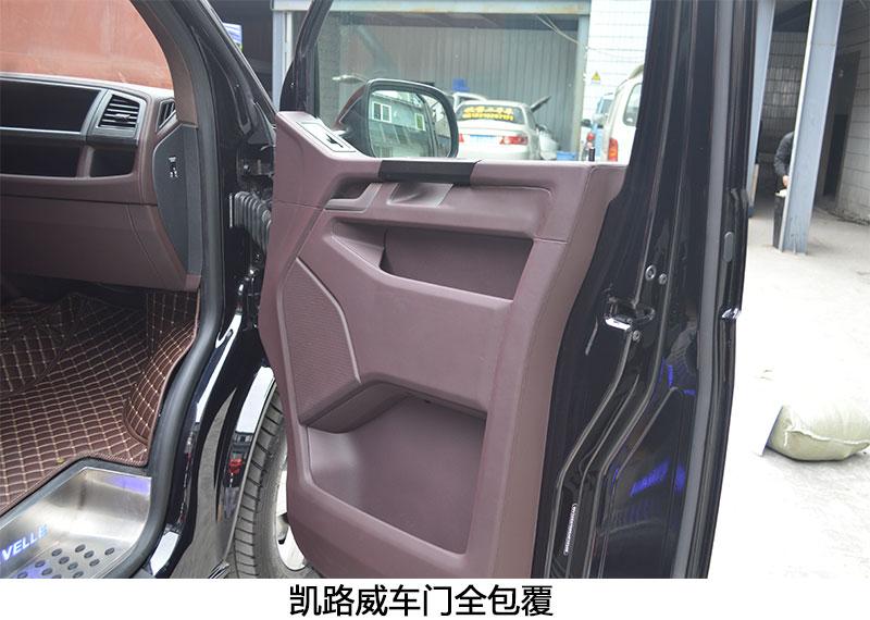 大众凯路威舒适版7座改装案例