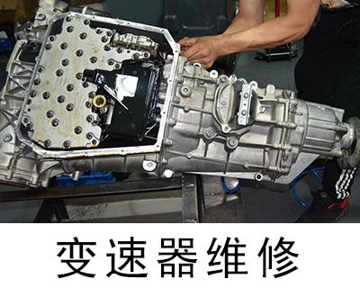 「变速器维修」打滑、磨损等故障修理