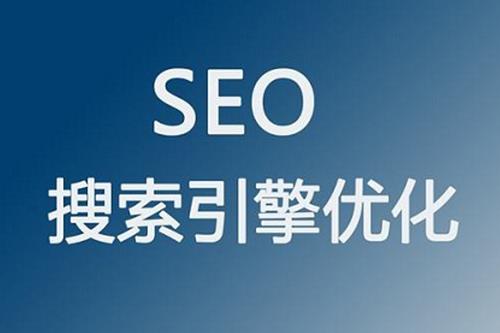 seo优化方案具体是怎么样呢?