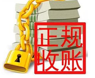 「上海追账公司」怎样追账又不会得罪人?