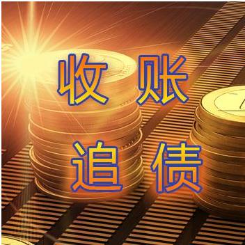 「上海清账公司」如何通过法律诉讼讨债?