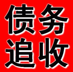 「上海要债公司」上海讨债公司哪家好?