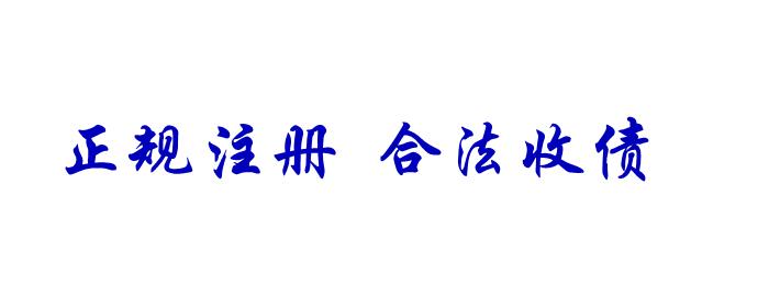 「上海讨债公司」请上海讨债公司帮忙!