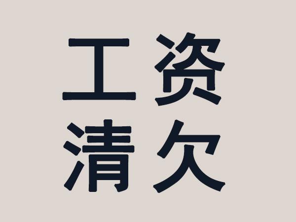 蘇州工資清欠證明