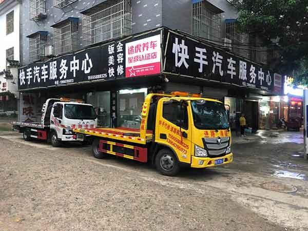 阜阳快手汽车服务有限公司