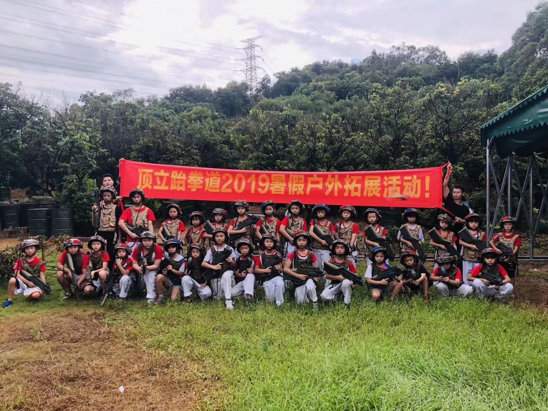 顶立跆拳道2019暑假户外拓展夏令营