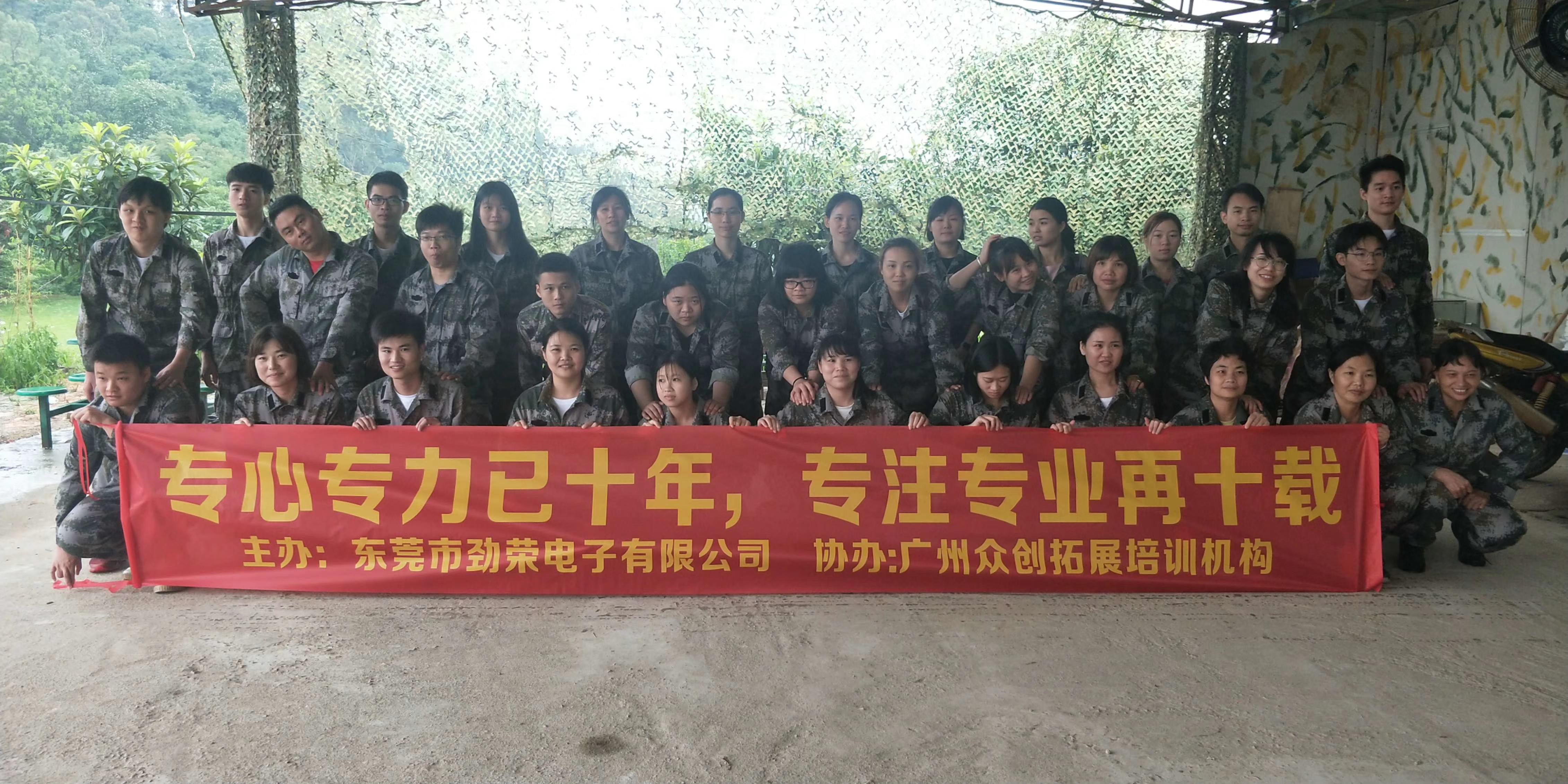 东莞市劲荣电子有限公司拓展培训活动