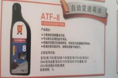 自动变速箱油ATF-8