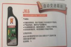 自动变速箱油JK6