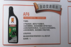 自动变速箱油AF6