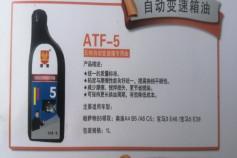 自动变速箱油ATF-5