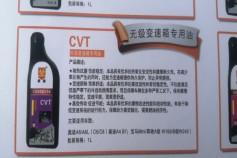 无级变速箱专用油CVT