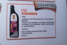 无极变速箱专用油VN2