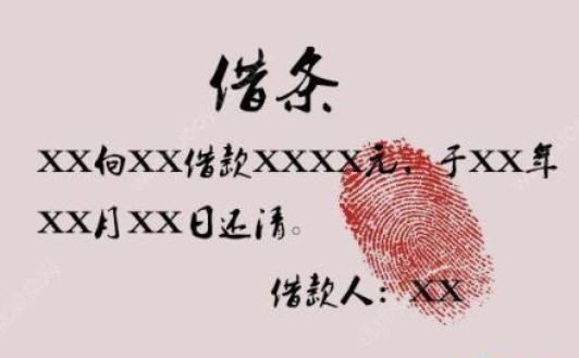 上海讨债公司解惑请问借条没有按手印有效吗?