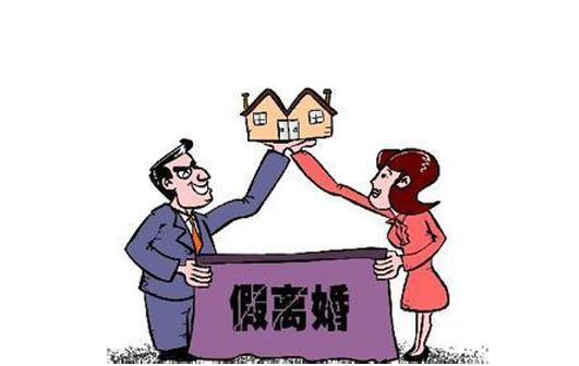 遇到借假离婚逃避债务执行的如何处理? - 广州清债公司知识