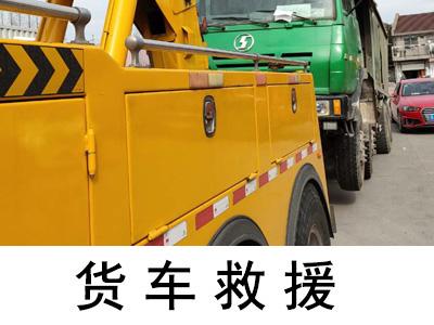 「上海货车救援」现场故障拖车服务