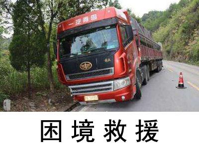 「上海困境救援」机动车陷入路井、路沟、泥泞救援服务