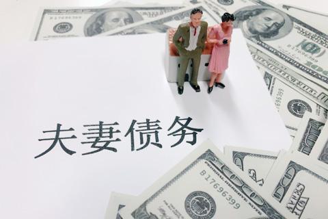 当发生夫妻债务纠纷时应该怎么解决,共同债务有哪些?