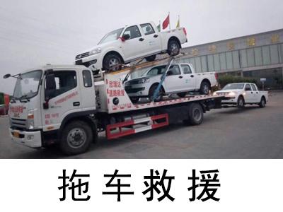 「济宁拖车」汽车故障抛锚拖车