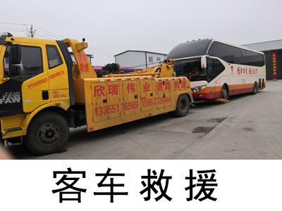 「济宁客车救援」大型汽车故障抛锚拖车
