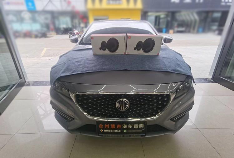 台州慧声汽车音响 名爵6汽车音响改装JBL,大麦隔音