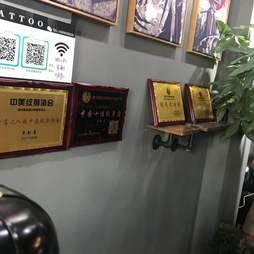 厦门卓刺青纹身店荣誉角