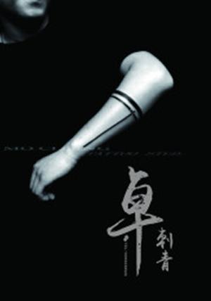 《厦门简约线条纹身》黑白线条纹身图案大全_线条纹身手稿
