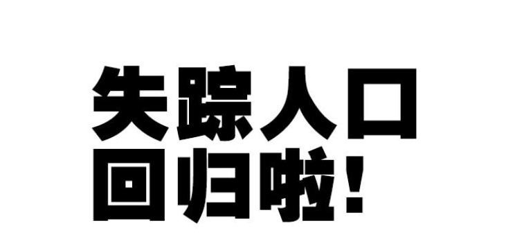 广州侦探成功找到失踪十余年亲生弟弟