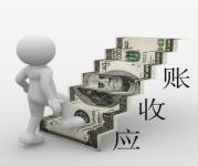 苏州商账追收有什么方法技巧可用?