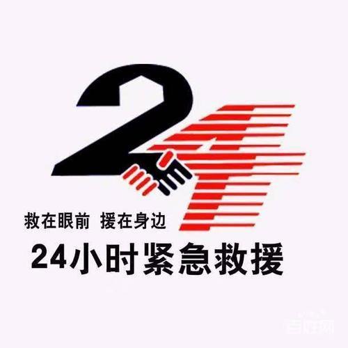 潍坊市援祥汽车救援公司